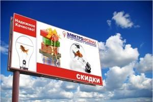Бигборд (билборд)