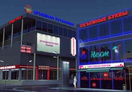 Наружная реклама с производственным центром в центре города