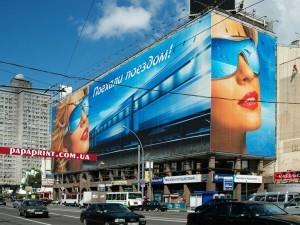 Печать баннеров Киев