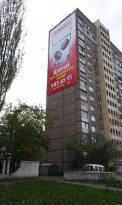 изготовление и монтаж металоконструкций и баннера 30 м. на 10м