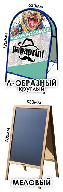 Изготовление штендеров в Киеве
