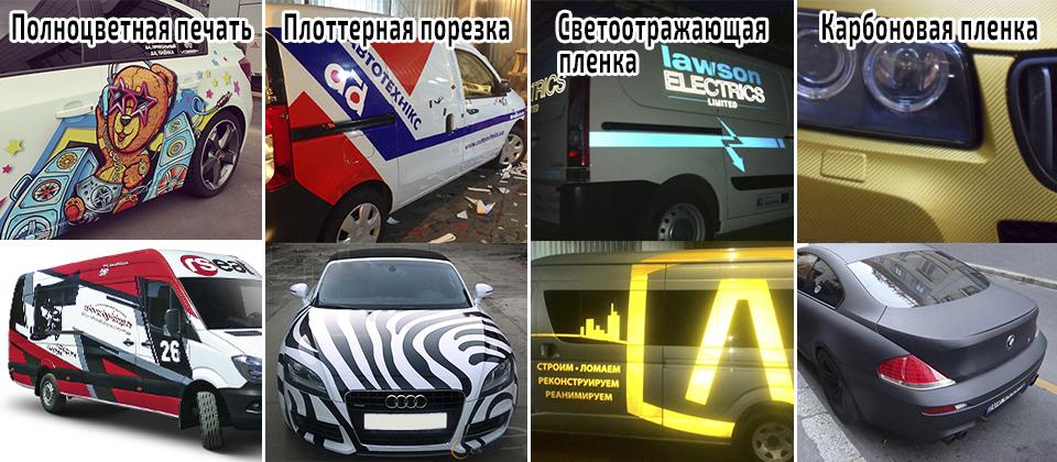 Реклама на авто в Киеве