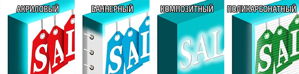 Монтаж лайтбоксов