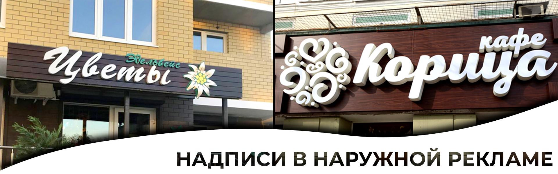 надписи в наружной рекламе