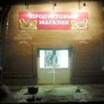 Монтаж баннеров Киев