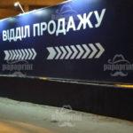 Монтаж баннеров Киев - фото 3