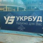 Монтаж баннеров Киев - фото 5