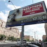 печать бигбордов Киев - фото 4
