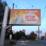 печать бигбордов Киев - фото 5