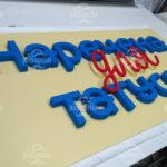 объёмные буквы Киев - фото 6