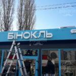 объёмные буквы Киев - фото 8
