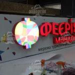 объёмные буквы Киев - фото 9
