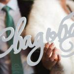 текст свадьба для фотосессии